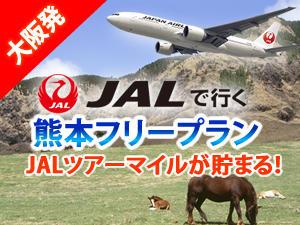4~11月出発一挙発売開始!熊本ツアー