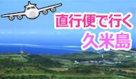 JAL×JTA直行便で行く★久米島!