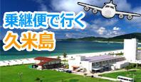 JAL×JTA×RAC乗継便で行く★久米島!