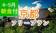 【女子旅京都】京都宿泊ツアー