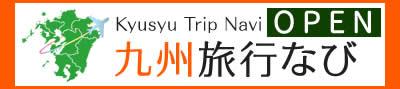 格安九州旅行の九州旅行なび