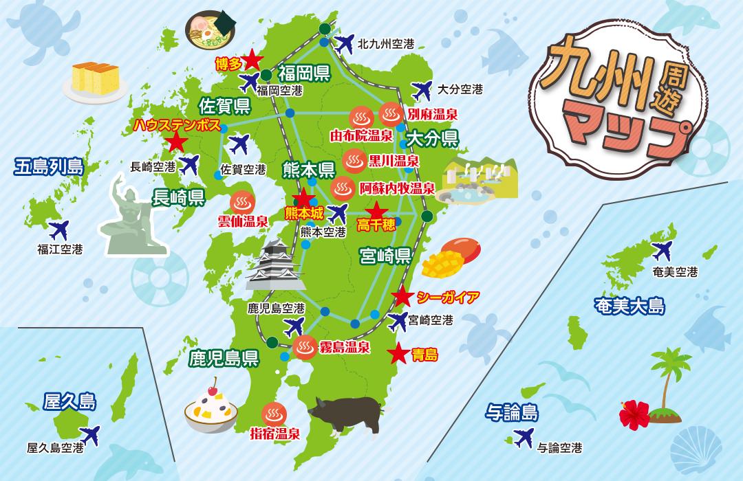 「九州旅行」の画像検索結果