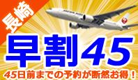 <長崎・11月出発まで発売中!>45日前までの予約が断然お得!
