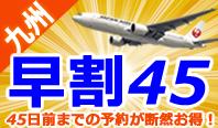 <九州・11月出発まで発売中!>45日前までの予約が断然お得!