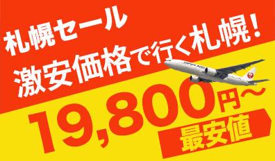 今がチャンス!札幌値下プラン!びっくり価格!