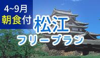 4~9月出発 松江フリープラン