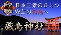 【厳島神社】宮島・厳島神社ツアー
