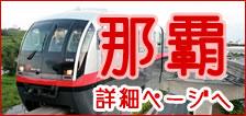 沖縄那覇旅行・ツアーの詳細ページ