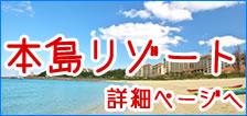 沖縄本島リゾート旅行・ツアーの詳細ページ