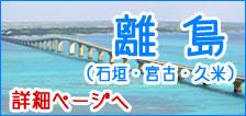 沖縄離島(宮古島・石垣島・久米島)旅行・ツアーの詳細ページ