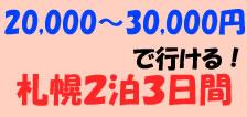 25,800円で行ける札幌旅行・ツアー2泊3日