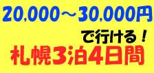 25,800円で行ける札幌旅行・ツアー3泊4日
