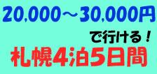 25,800円で行ける札幌旅行・ツアー4泊5日