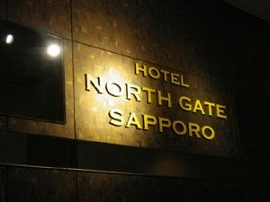 ホテルノースゲート札幌
