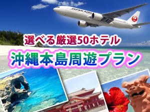 ホテルを自由にChoice!沖縄周遊