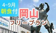 4~9月出発 岡山市内フリープラン