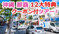 特典付の沖縄那覇・限界値下げ!