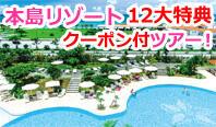 特典付の本島リゾート限界値下げ!
