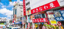 沖縄随一の繁華街「国際通り」を満喫!