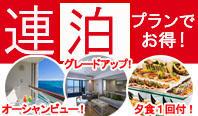 連泊の予約でお得に沖縄旅行へ行こう!!西海岸(恩納村・読谷村・うるま市)