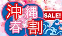 JAL春割でお得に沖縄リゾート!3-6月値下げ断行!