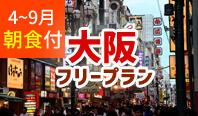 【食いだおれの旅】大阪宿泊ツアー