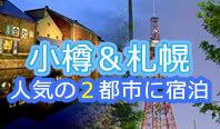 小樽&札幌
