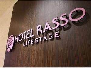 ラッソライフステージホテル