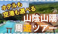 山陰・山陽フリープランツアー