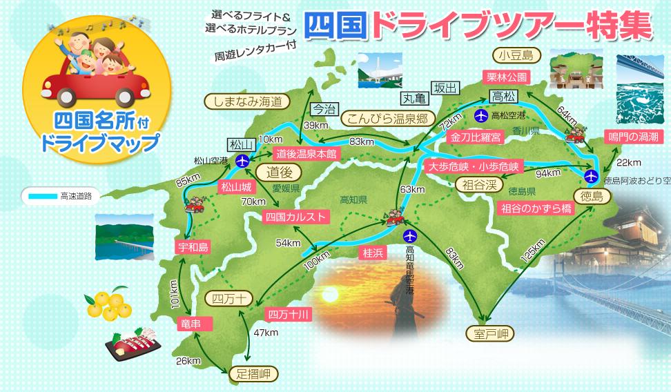 東京発JALで行く!四国周遊ドライブツアー特集