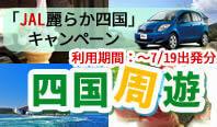 2018年度「JAL麗らか四国」タイアップ企画☆レンタカー付き四国周遊