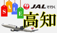 JALで行く高知SALE!
