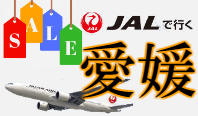 JALで行く愛媛SALE!