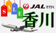 JALで行く香川SALE!