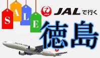 JALで行く徳島SALE!