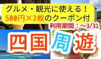【1~4月出発】クーポン付き四国周遊ツアー
