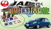 【1~4月出発】レンタカー付き四国周遊♪