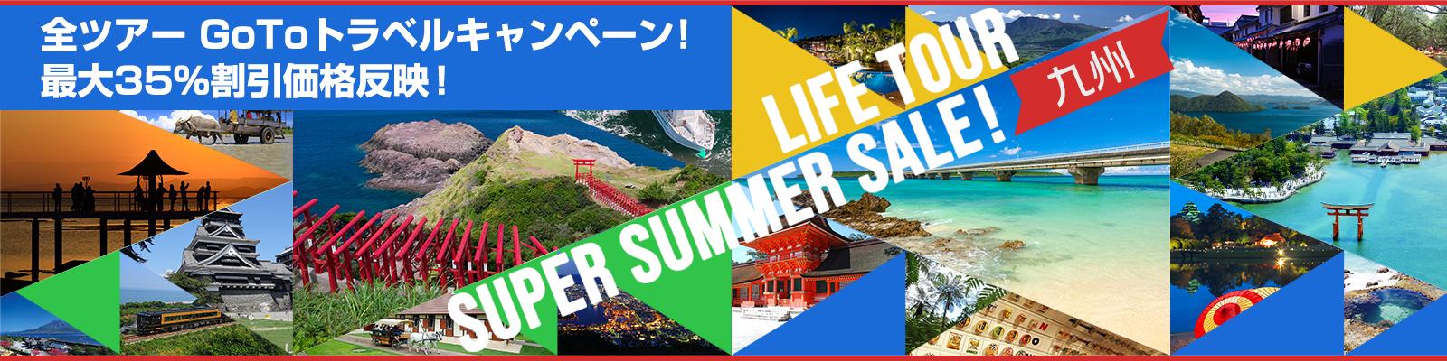 九州 スーパーサマーセール2020