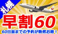 <札幌★10~3月出発>60日前までの予約が断然お得!